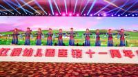 草原等你来-北京红缨幼儿园连锁11周年庆典晚会节目