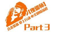 【傀儡师】合金装备 掌上行动 中文剧情流程 Part 3