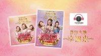 [2019新年歌曲必听] M-Girls 四个女生- Angeline 阿妮 2018 贺岁专辑《喜临大地幸福来》预告片