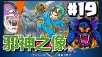 #19【DQ2 勇者斗恶龙】邪神之像