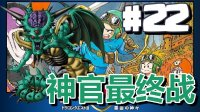 #22【DQ2 勇者斗恶龙】神官最终战
