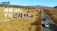【大付撕车】两驱SUV穿越边疆林海(二)