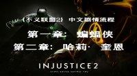 《不义联盟2》中文剧情流程 01:蝙蝠侠+02:哈莉·奎恩