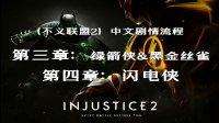 《不义联盟2》中文剧情流程 03:绿箭侠&黑金丝雀+04:闪电侠