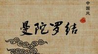 玲珑绳艺阁:曼陀罗结教程