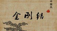 玲珑绳艺阁:金刚结教程