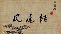 玲珑绳艺阁:凤尾结教程