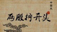 玲珑绳艺阁: 两股拧开头教程