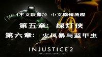 《不义联盟2》中文剧情流程 05:绿灯侠+06:火风暴与蓝甲虫