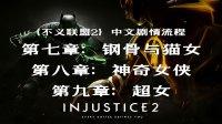 《不义联盟2》中文剧情流程 07:钢骨与猫女+08:神奇女侠+09:超女