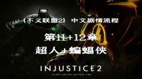 《不义联盟2》中文剧情流程 11+12:超人+蝙蝠侠(完)