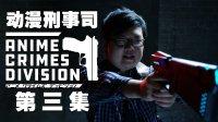 动漫刑事司 - Anime Crimes Division 03