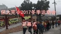 五龙乡保太完小2017年冬季运动会【开幕式】