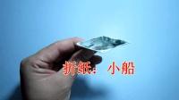 用钱折纸 人民币小船折纸