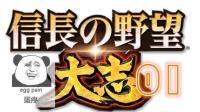 小纳游戏 信长之野望: 大志 尝鲜解说01