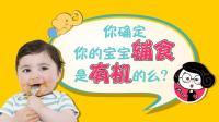全民宝贝计划之欢喜宝贝-你确定宝宝的辅食是有机的吗?