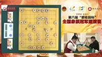 """第六届""""碧桂园杯""""全国象棋冠军邀请赛预赛第五轮"""