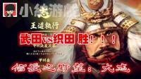 小纳游戏 信长之野望: 大志 合战解说03 武田vs织田 胜! ! !