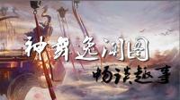 [安久熙]神舞逸闻图-第1期