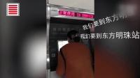 上海大妈在地铁站怒玩语音购票 说是马云的黑科技教的