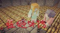 【红酒&大橙子】菈姬外传 #3 智慧运气大考验 - 我的世界 Minecraft