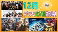 【12月网剧追追追】12月开播的最令人期待的六大必追网剧!
