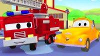 汽车城之拖车汤姆 第30集 消防车弗兰克