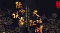 """陆师谈拳大话江湖4: 所谓""""灵劲上身天地翻"""", 如何练就""""灵""""劲"""