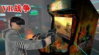 【大丁丁VR】上天入地开车飙艇无所不能《Operation Warcade VR》操作战士VR| htcvive VR游戏