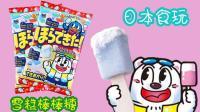 日本食玩之雪糕棒棒糖, 真是好吃又好玩!