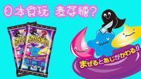 日本食玩之可以玩的麦芽糖, 三种味道混合会是什么样的呢?