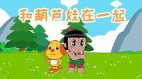 葫芦娃儿歌歌曲: 葫芦娃小金刚之和葫芦娃在一起