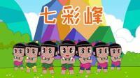 葫芦娃儿歌歌曲: 葫芦娃小金刚之七彩峰