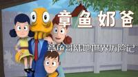 【安久熙】章鱼奶爸-第2集(絮叨的老婆和孩子们)[Octodad: Dadliest Catch]