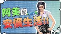 Sims4  阿美安价生活#1 她是个乡下来的女孩...《江小M》