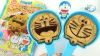 日本食玩DIY哆啦A梦薄烤饼