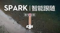 """大疆DJI - """"晓""""Spark系列功能视频—智能跟随"""