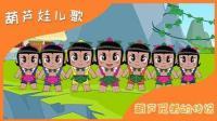 葫芦娃儿歌歌曲: 葫芦娃小金刚之葫芦兄弟的传说