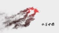 水墨烟雾特效(三)