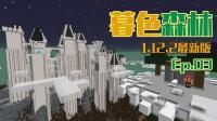 【甜萝酱我的世界MC实况】Minecraft 1.12.2最新版暮色森林模组生存Ep.3 中型矿坑偷矿