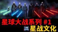 大聪看电影:星球大战系列第一期: 星战文化