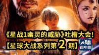 大聪看电影:星球大战系列第二期: 《星球大战1: 幽灵的威胁》吐槽大会