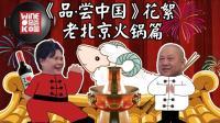 """《品尝中国》花絮: MW赵凤仪深陷""""酒池肉林"""", 对小鲜肉赞不绝口"""