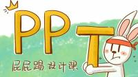 ppt教程-文字部首动画2-添加动画