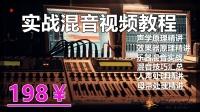 实战混音视频教程第二集-声学基础知识讲解-晨风音乐编曲网