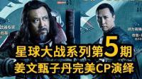 大聪看电影:星战系列第五期: 连姜文都参一脚这部死伤最惨的星球大战