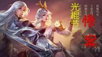 王者荣耀: 光棍节这一夜, 王昭君竟对李白做了这样的事!
