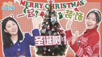 圣诞特辑之装扮圣诞树! 超多萌萌的小挂饰哦!