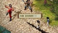 经典怀旧游戏《仙剑奇侠传1代》4期