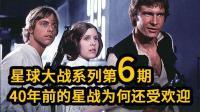 大聪看电影:星战系列第六期: 40年前的这部电影, 为何至今还被疯狂追捧
